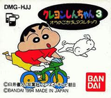 クレヨンしんちゃん3 オラのごきげんアスレチック  バンダイ ゲームボーイ GB版