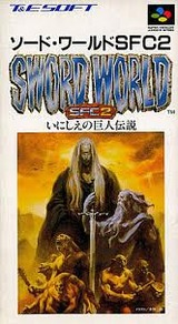ソードワールドSFC2 いにしえの巨人伝説 T&Eソフト スーパーファミコン SFC版