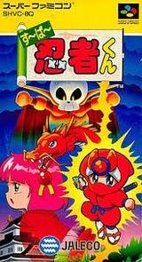 すーぱー忍者くん ジャレコ スーパーファミコン SFC版