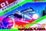 ギャラクシアン ナムコ ファミコン FC版