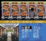 HEIWAパチンコワールド2 ショウエイシステム スーパーファミコン SFC版