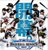 ベースボールヒーローズ 2013