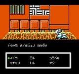 デッドゾーン サン電子 ファミコン FC版