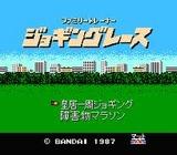 ファミリートレーナー ジョギングレース バンダイ ファミコン FC版