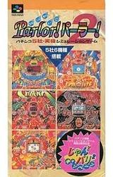 京楽・三洋・豊丸・大一・マルホン パーラー!2 日本テレネット スーパーファミコン SFC版