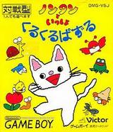 ノンタンといっしょ!くるくるパズル ビクターエンターテインメント ゲームボーイ GB版