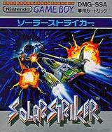 ソーラーストライカー 任天堂 ゲームボーイ GB版
