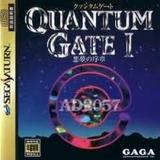 QUANTUM GATEクァンタムゲート  悪夢の序章 ギャガ・コミュニケーションズ サターン SS版