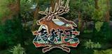 鹿狩王 アークシステムワークス 3DS版 ダウンロード