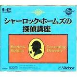 シャーロックホームズの探偵講座 ビクター音楽産業 PCエンジン PCE版