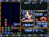 す〜ぱ〜なぞぷよ ルルーのルー バンプレスト スーパーファミコン SFC版