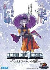 CODE OF JOKER Ver.1.1 アルカナの覚醒