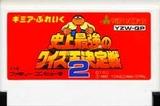 ギミアブレイク 史上最強のクイズ王決定戦2  ヨネザワPR21 ファミコン FC版