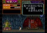 妖怪道中記 アーケード