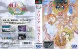 アリシアドラグーン メガドライブ MD版レビュー・ゲームソフト攻略法サイト・HP・評価・評判・口コミ