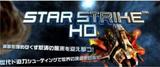 スターストライク HD ソニー PS3版 ダウンロード