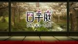 四季庭  ソニー PS3版 ダウンロード