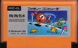 クルクルランド 任天堂 ファミコン FC版