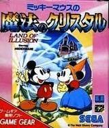ミッキーマウスの魔法のクリスタル セガ ゲームギア GG版