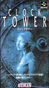 クロックタワー ヒューマン スーパーファミコン SFC版