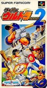 スーパーウルトラベースボール2 カルチャーブレーン スーパーファミコン SFC版