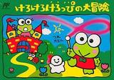 けろけろけろっぴの大冒険 キャラクターソフト ファミコン FC版