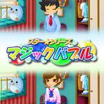 スター★シリーズ マジックバブル