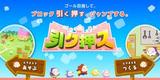 引ク押ス 任天堂 3DS版 ダウンロード