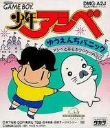 少年アシベ ゆうえんちパニック タカラ ゲームボーイ GB版