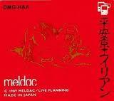 平安京エイリアン メルダック ゲームボーイ GB版