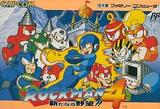 ロックマン4 新たなる野望 カプコン ファミコン FC版