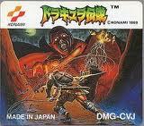 ドラキュラ伝説 コナミ ゲームボーイ GB版