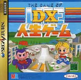 DX人生ゲーム サターン
