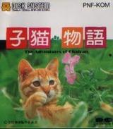 子猫物語 ポニーキャニオン ファミコン FC版