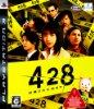 428 ~封鎖された渋谷で~レビュー評判評価口コミ