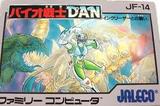 バイオ戦士DANダン ジャレコ ファミコン FC版