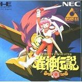 雀神伝説 NECホームエレクトロニクス PCエンジン PCE版