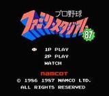 ファミリースタジアム87年度版 ナムコ ファミコン FC版 ファミスタ87