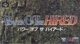 パワーオブザハイアード メサイヤ スーパーファミコン SFC版
