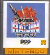 亜空戦記ライジン DOG ファミコン FC版