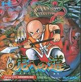 虎への道 ビクター音楽産業 PCエンジン PCE版