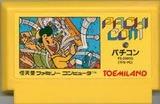 パチコン 東芝EMI ファミコン FC版