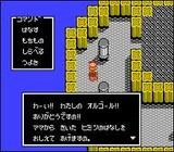 ホワイトライオン伝説 ケムコ ファミコン FC版