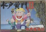 水戸黄門�2 世界漫遊記 サン電子 ファミコン FC版