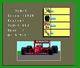 F−1パイロット パックインビデオ PCエンジン PCE版