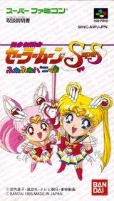 美少女戦士セーラームーンスーパーSふわふわパニック バンダイ スーパーファミコン SFC版
