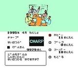 ファミコントップマネジメント 光栄 ファミコン FC版