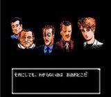 探偵・神宮寺三郎 横浜港連続殺人事件 データイースト ファミコン FC版