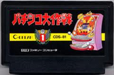 パチンコ大作戦1 ココナッツジャパン ファミコン FC版