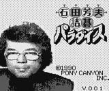 石田芳夫 詰碁パラダイス ポニーキャニオン ゲームボーイ GB版